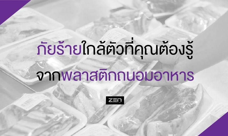 อันตรายจากพลาสติกถนอมอาหาร