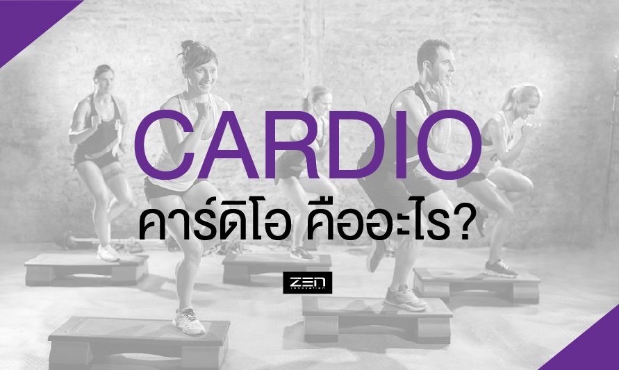 การเต้น Cardio คืออะไร