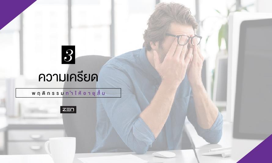 เครียดเกินไปอาจทำให้สุขภาพแย่