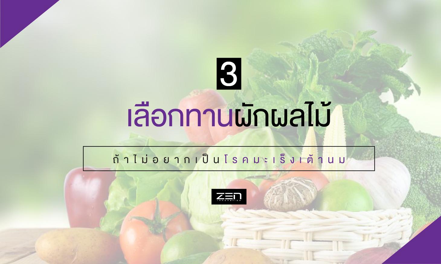 เลือกทานผักผลไม้