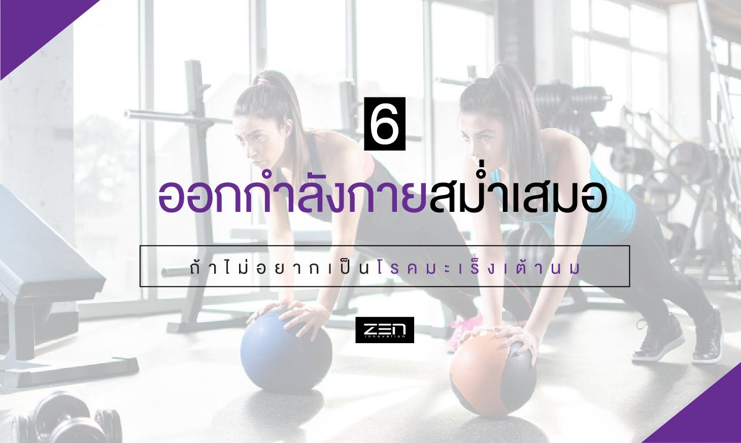 ควรออกกำลังกายสม่ำเสมอ