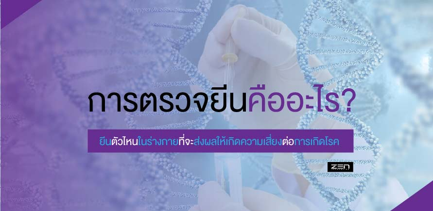 การตรวจยีนคืออะไร