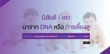 นิสัยมนุษย์มากจากดีเอ็นเอหรือพันธุกรรม