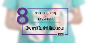 8 อาการบอกเหตุ คุณนี่แหละมีพยาธิในลำไส้แน่นอน!
