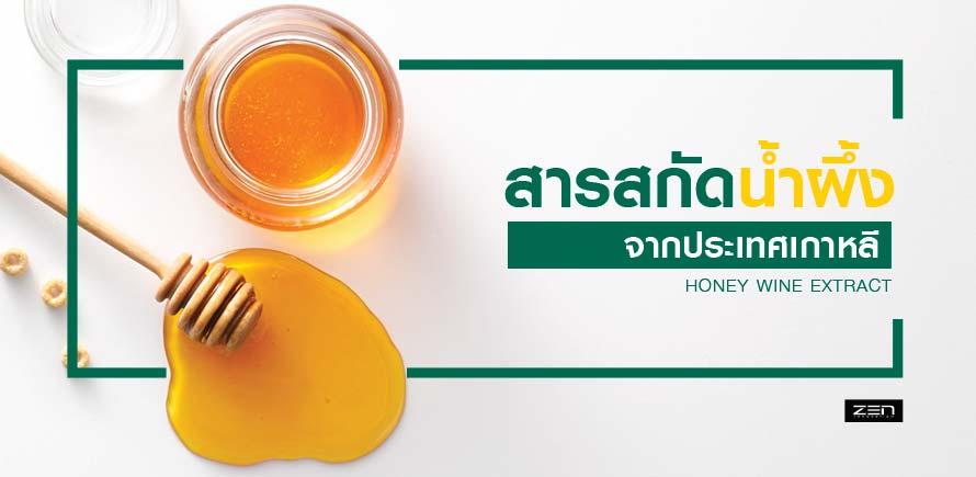 สารสกัดน้ำผึ้งเกาหลี