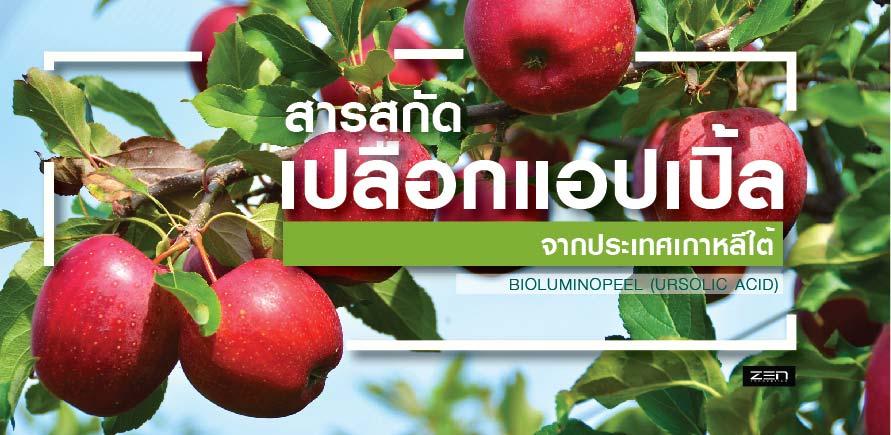แอปเปิ้ลจากประเทศเกาหลี