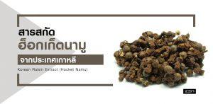 สารสกัดจากฮ็อกเกตนามู ประเทศเกาหลี Korean Raisin Extract (Hocket Namu)