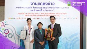 สำนักงานคณะกรรมการวิจัยแห่งชาติ (วช.) มอบรางวัลให้กับ เซน อินโนเวชั่น กรุ๊ป ปี 2018 ตัวแทนประเทศไทยที่คว้ารางวัลระดับนานาชาติ