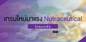 เทรนใหม่มาแรง Nutraceutical นิวทราซูติคอล – โภชนเภสัชแห่งโลกอนาคต