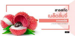 สารสกัดเมล็ดลิ้นจี่ จากทวีปเอเชีย กับประโยชน์ที่คุณพลาดไม่ได้!!
