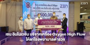 Zeninnovation นำส่งมอบเครื่อง Oxygen High Flow ให้กับโรงพยาบาลเพื่อรองรับการรักษาของผู้ป่วย!!