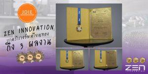 ข่าวสาร Zen innovation และทีมนักวิจัยของเซนที่ได้รับรางวัลผลงานนวัตกรรมระดับนานาชาติ !!